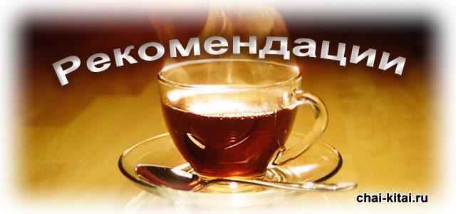 рекомендации употребления зеленого чая