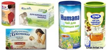 полезные чаи для мам